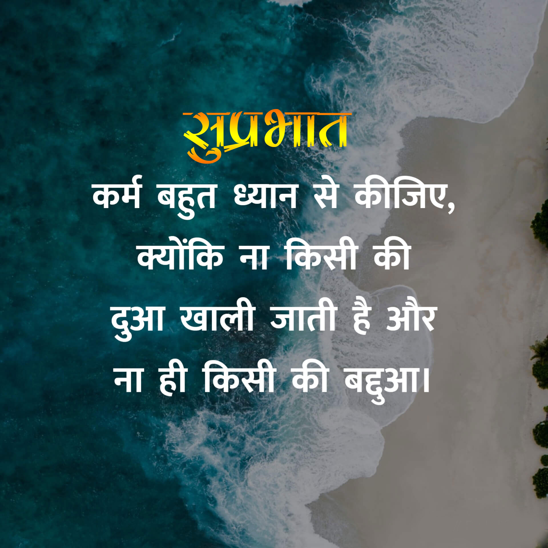 Latest Suprabhat Images for whatsapp