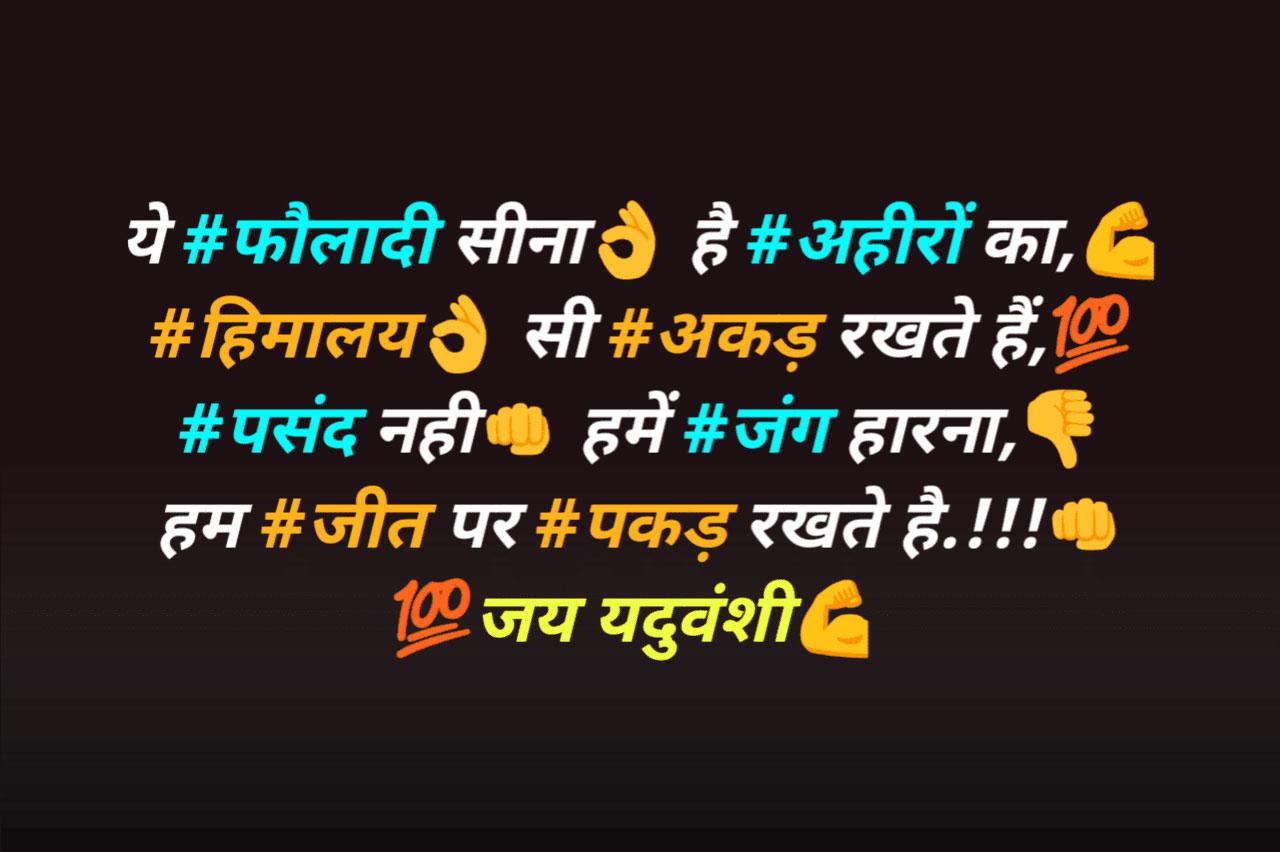 Latest Yadav Ji Whatsapp Dp Images photo download