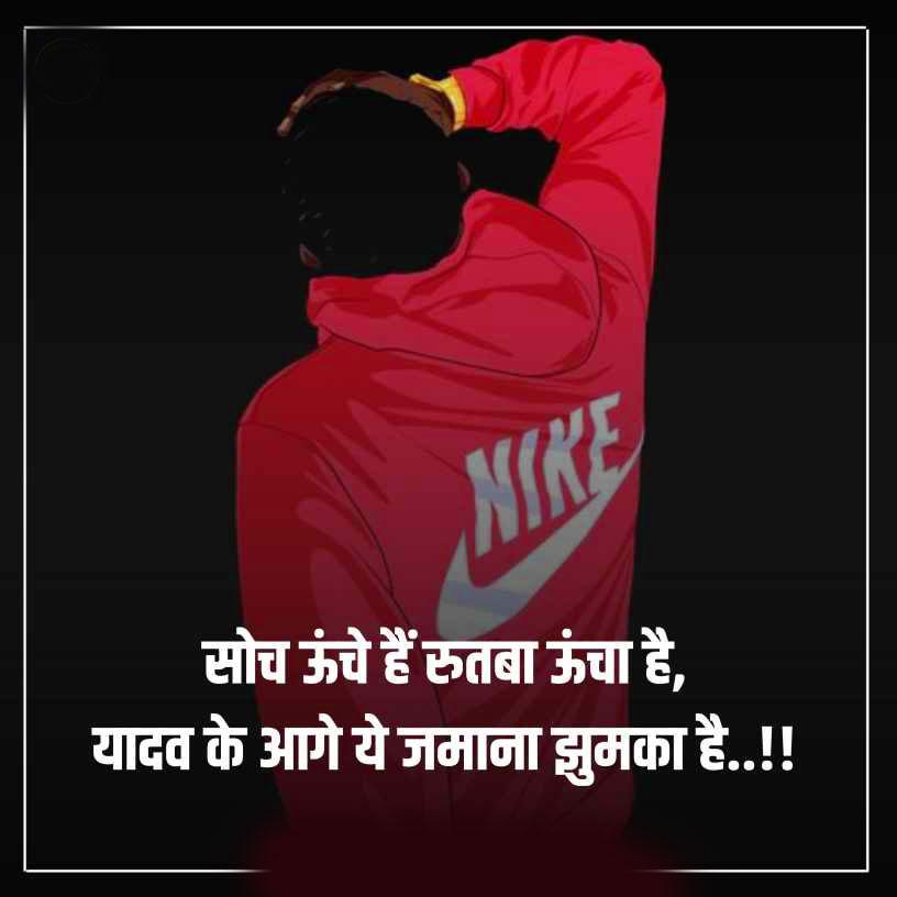 Latest Yadav Ji Whatsapp Dp Images photo for hindi