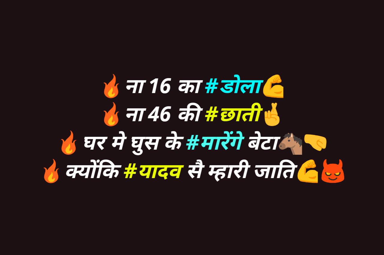 Latest Yadav Ji Whatsapp Dp Images pictures pics hd