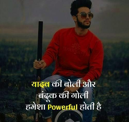 Latest Yadav Ji Whatsapp Dp Images wallpaper for hindi