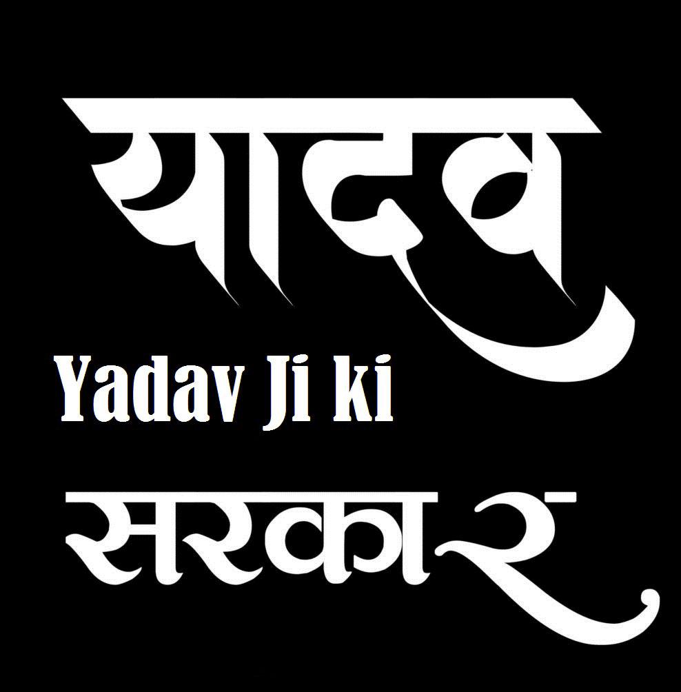 Latest Yadav Ji Whatsapp Dp Images