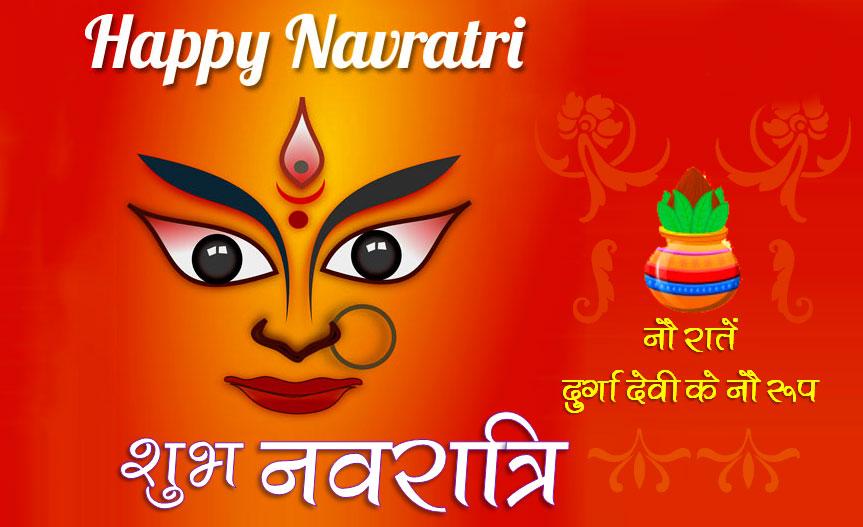 Maa Durga Latest Happy Navratri Images pics download