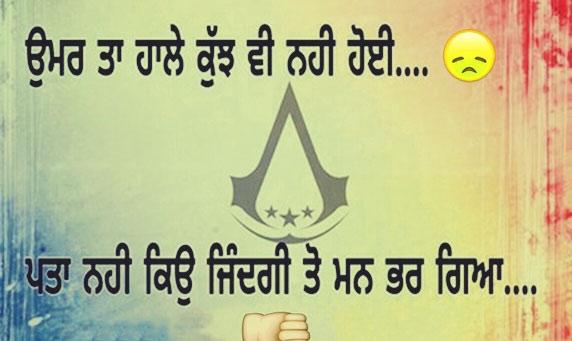 My Fieend punjabi dp Whatsapp Images