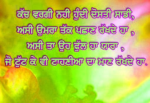 My Friend punjabi dp Images