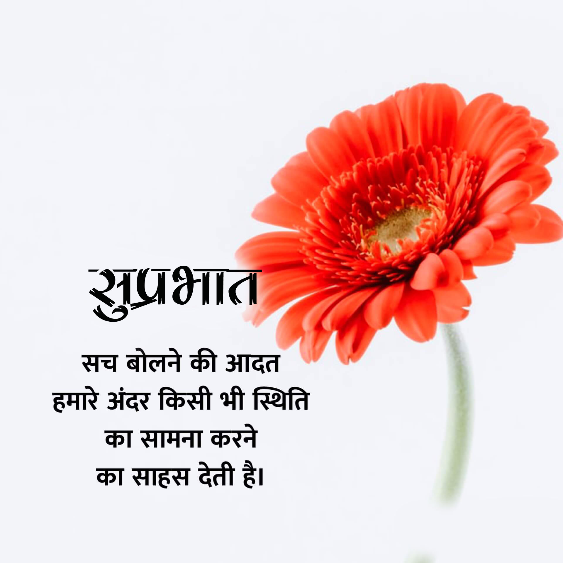New Beautiful Suprabhat Images for download