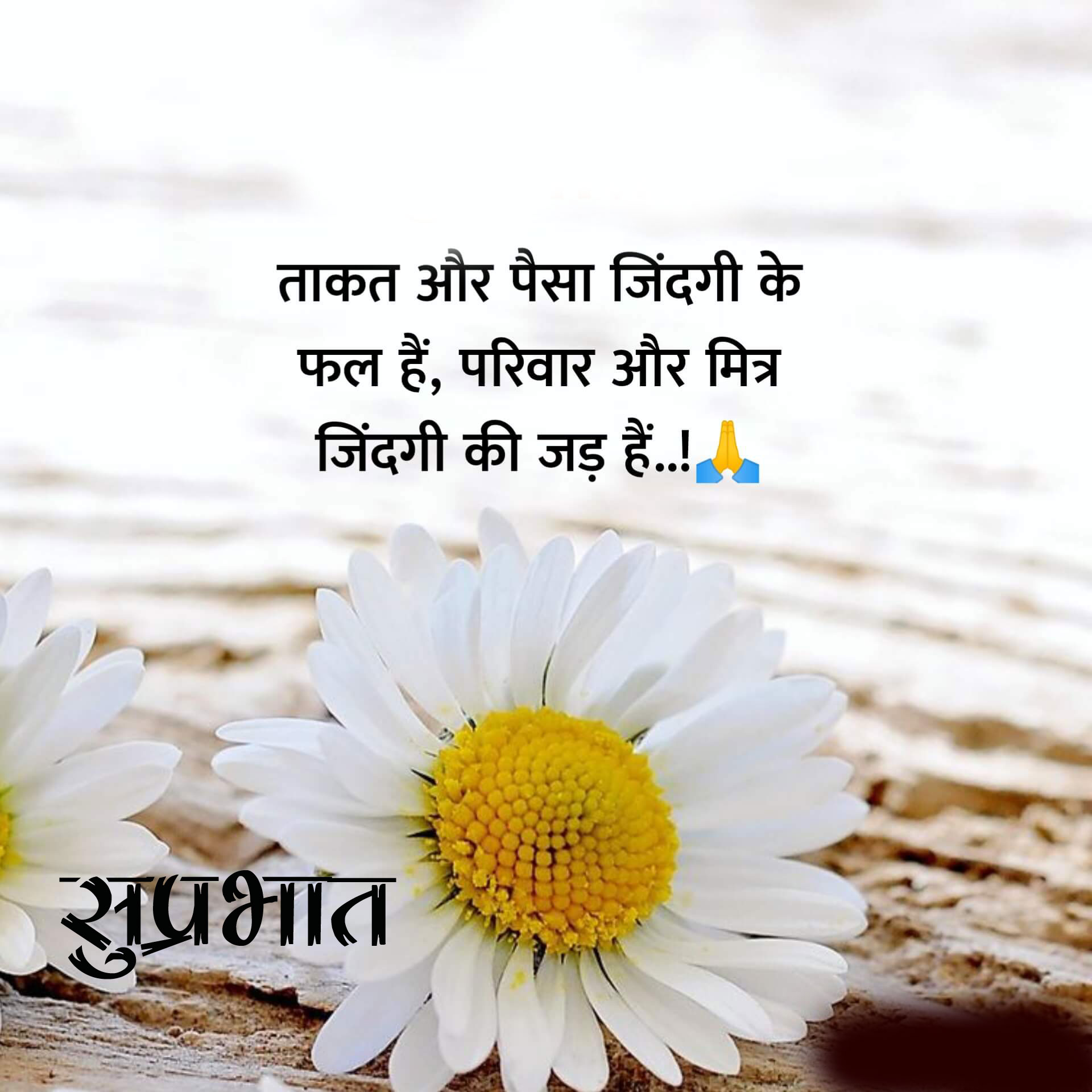New Beautiful Suprabhat Images for dp