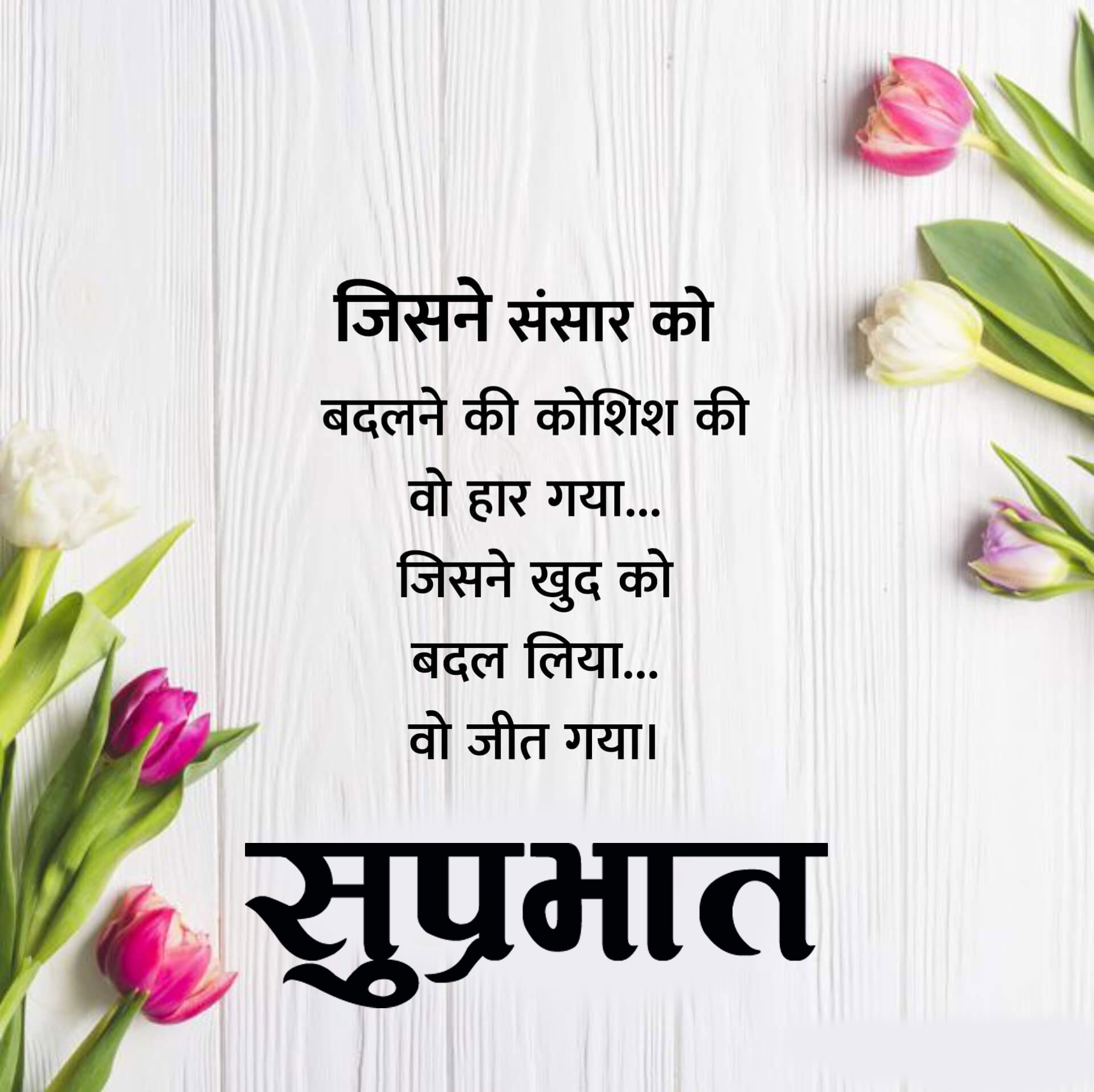 New Beautiful Suprabhat Images for status