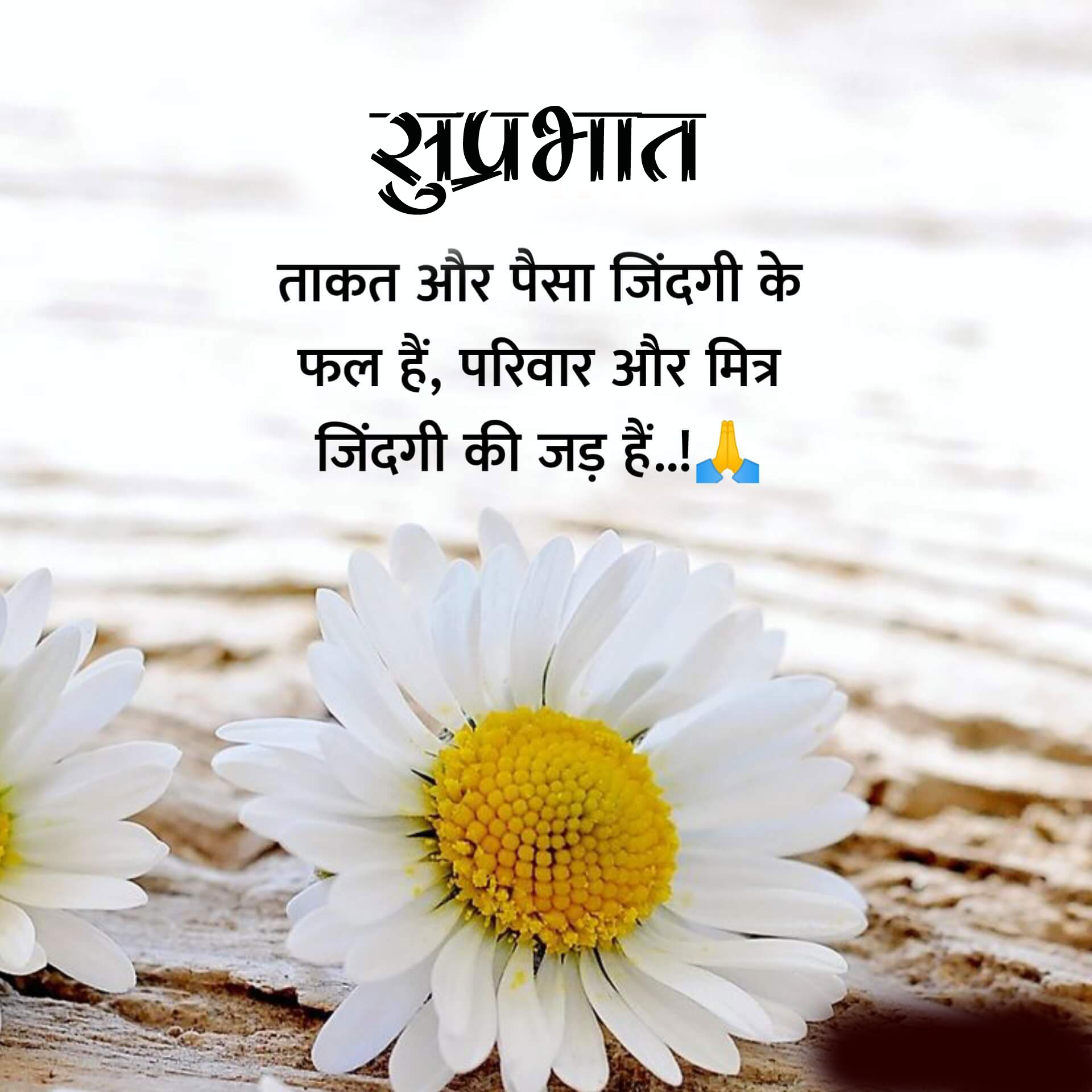 New Beautiful Suprabhat Images for whatsapp dp