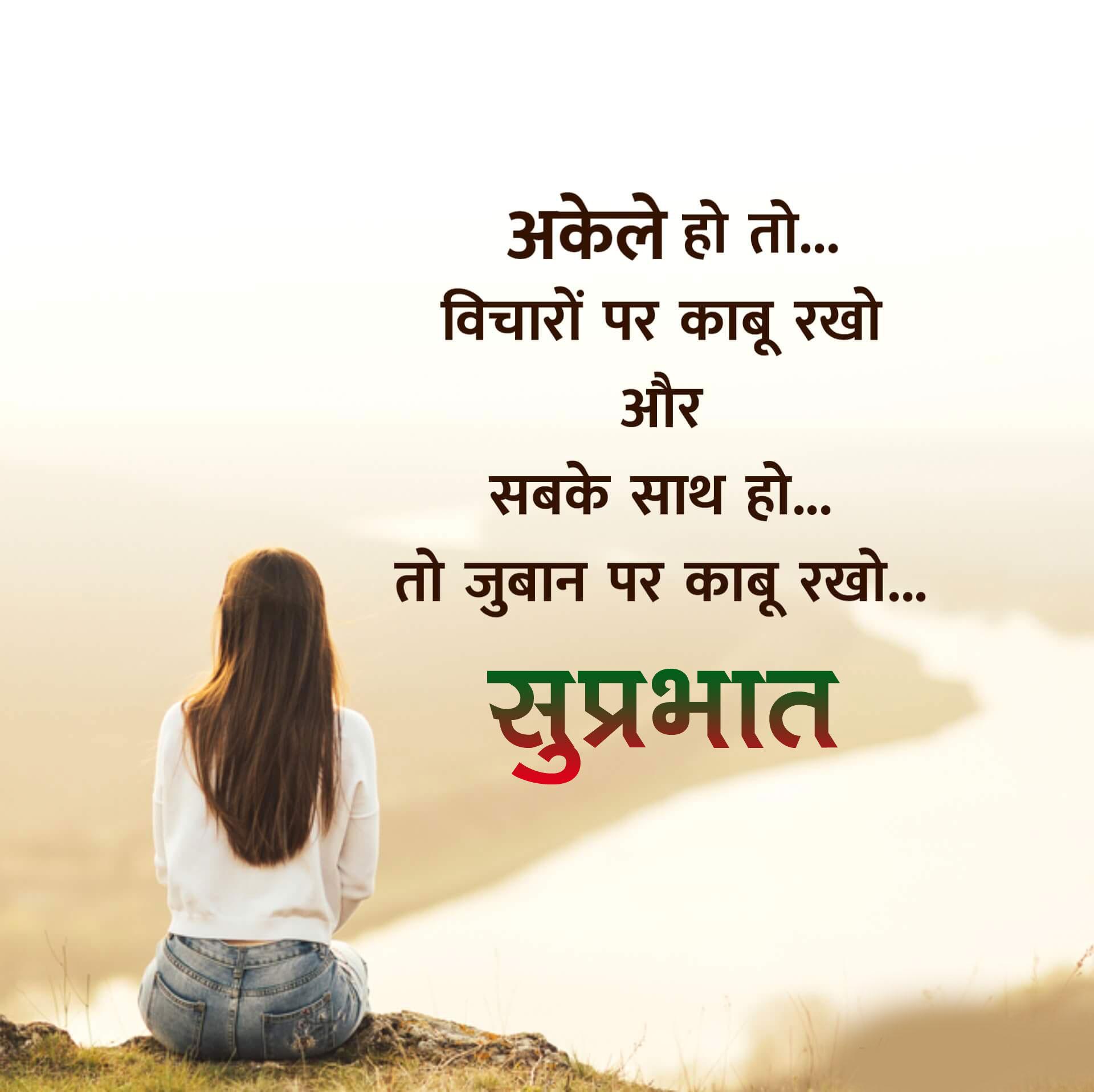 New Beautiful Suprabhat Images photo