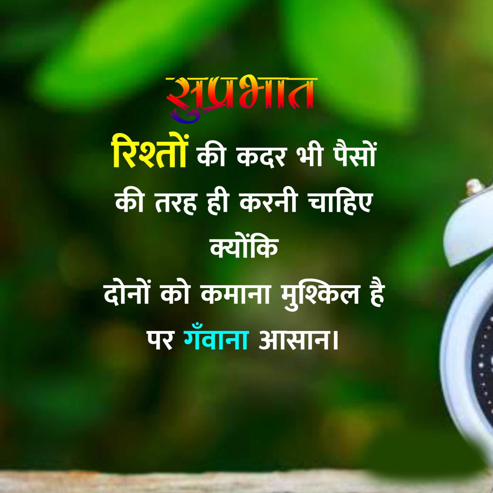 New Beautiful Suprabhat Images pics download