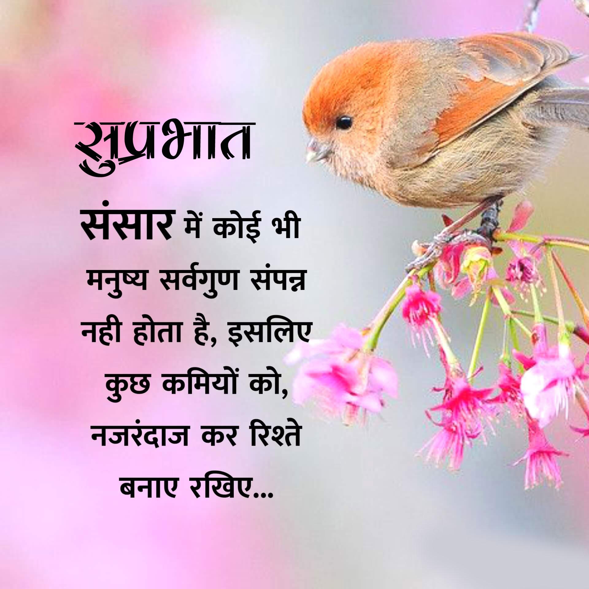 New Beautiful Suprabhat Images pics photo download