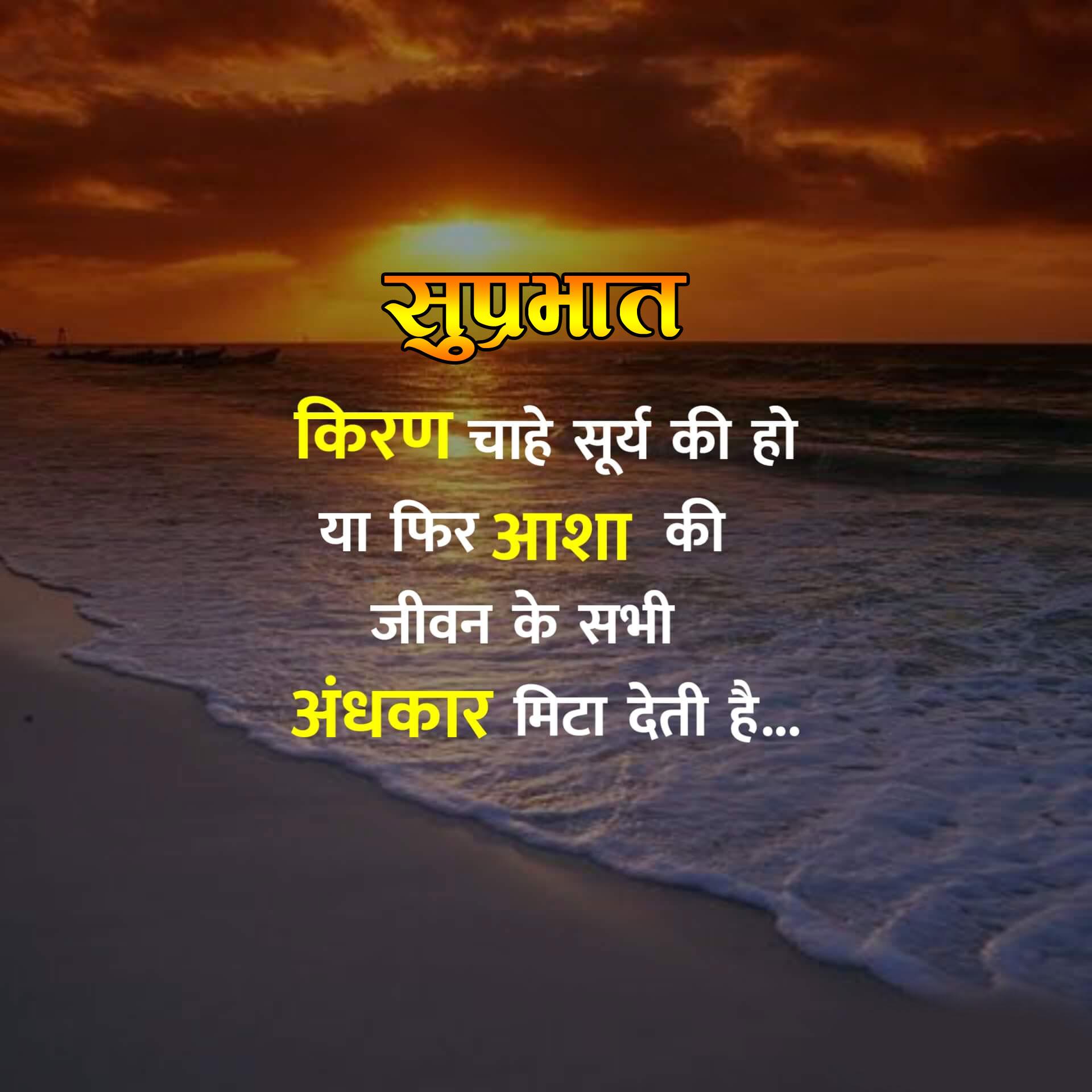 New Beautiful Suprabhat Images wallpaper photo download