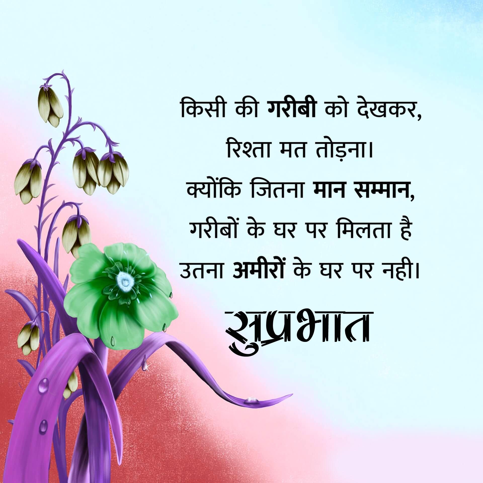 New Beautiful Suprabhat Images