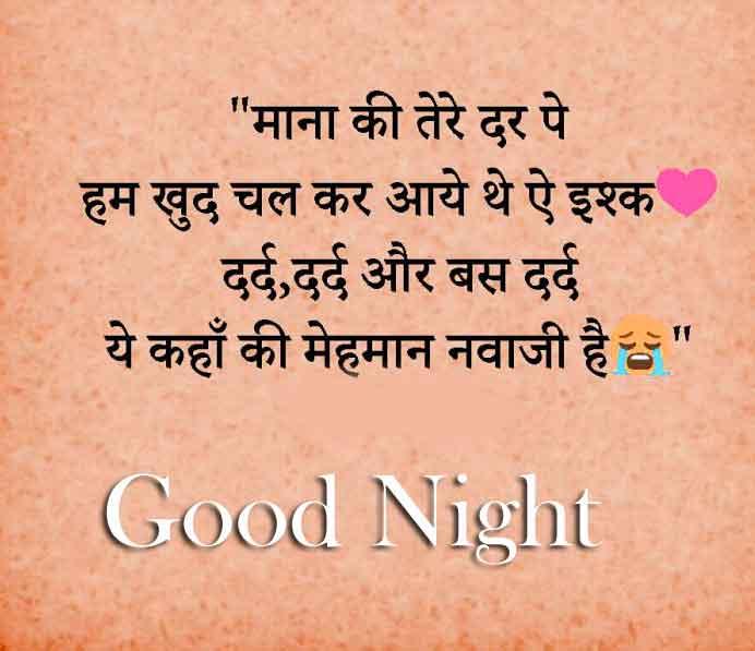 New HD Hindi Shayari Good Night Images