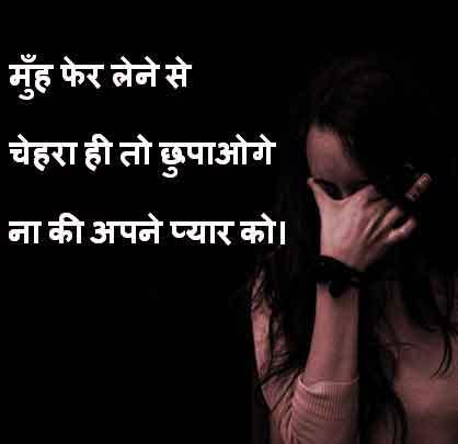 New HD Hindi shayari whatsapp dp Images