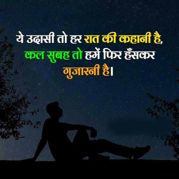 New Sad Boy Shayari Images download