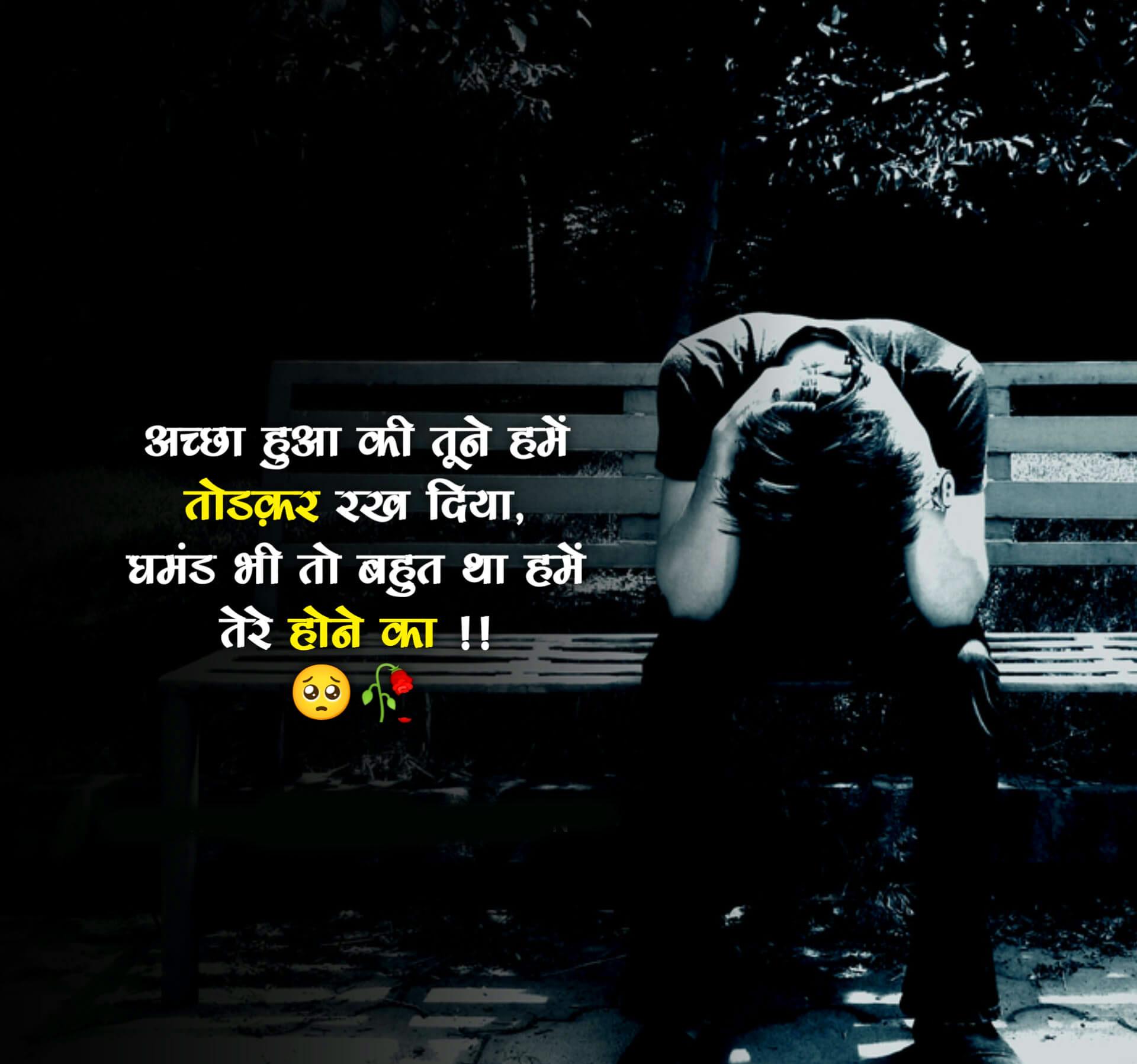 New Sad Boy Shayari Images for hd download