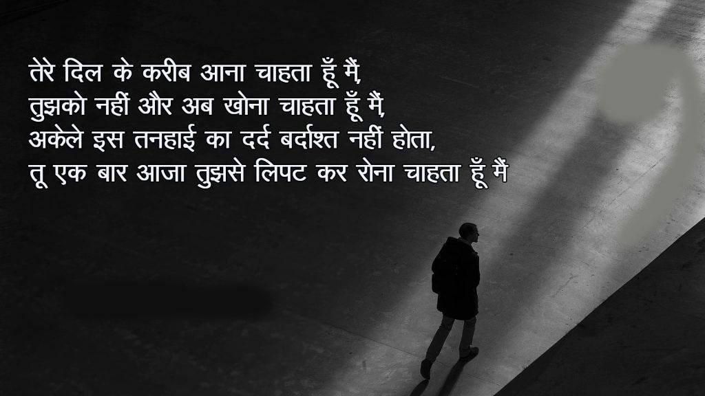 New Sad Boy Shayari Images hd