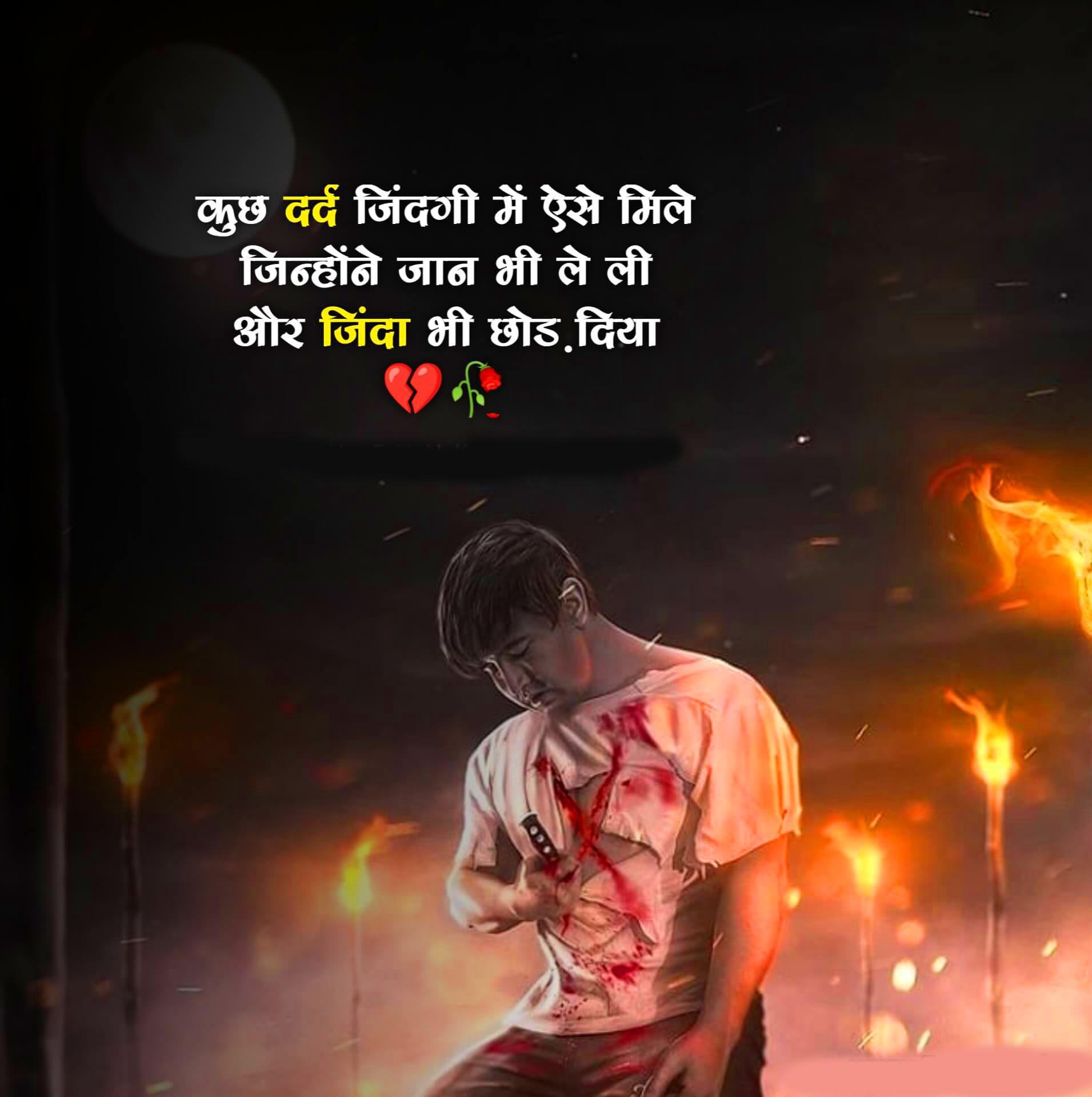 New Sad Boy Shayari Images photo pics hd