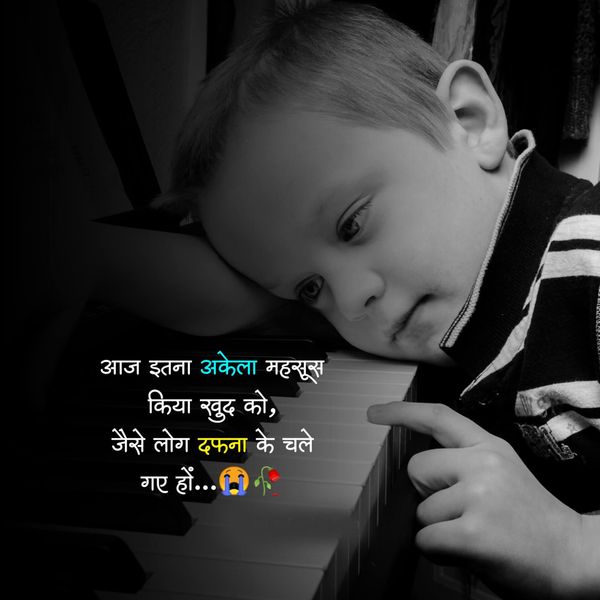 New Sad Boy Shayari Images photo
