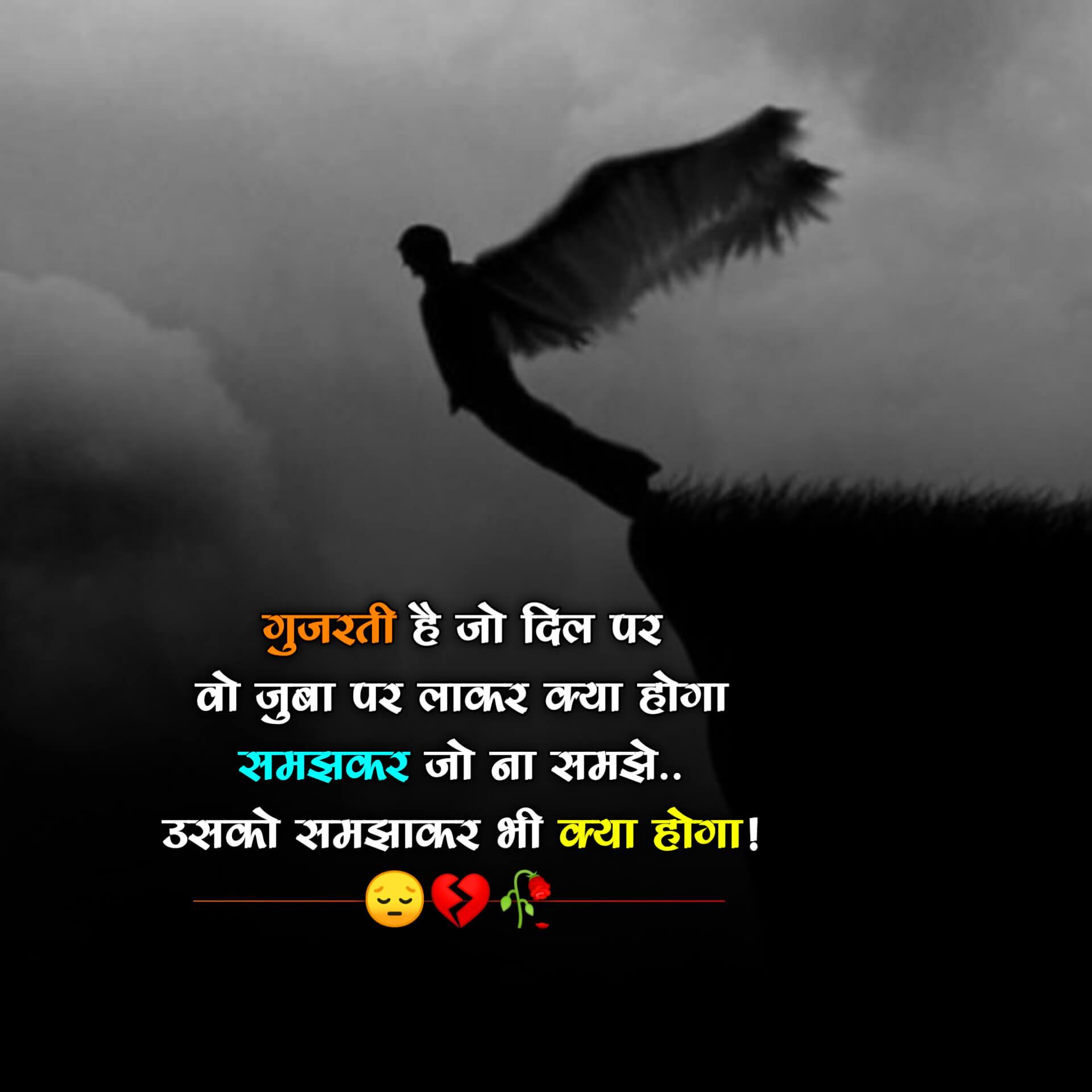 New Sad Boy Shayari Images pics hd download