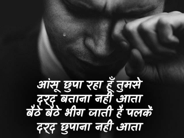 New Sad Boy Shayari Images pics photo download