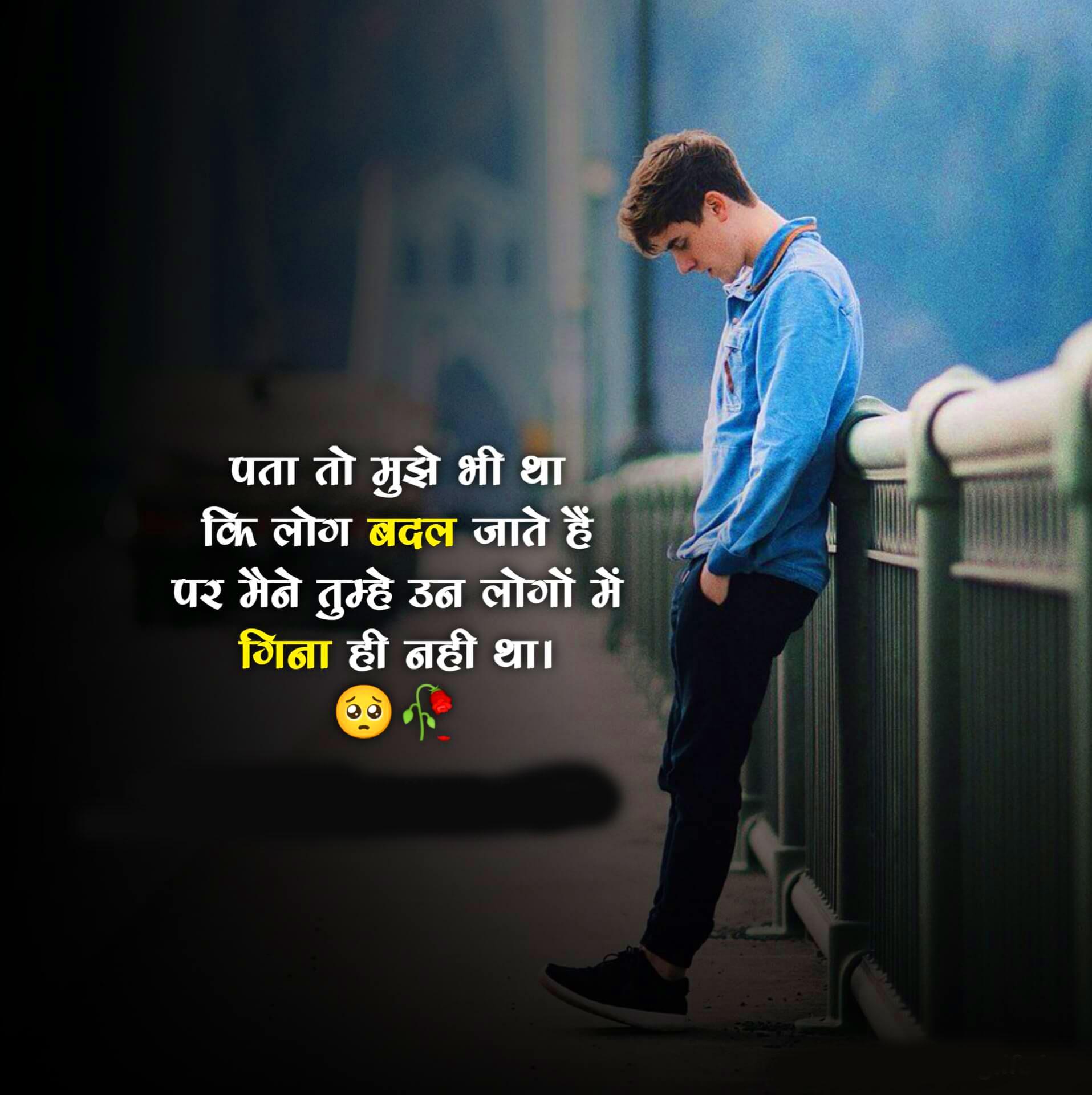 New Sad Boy Shayari Images pictures pics download