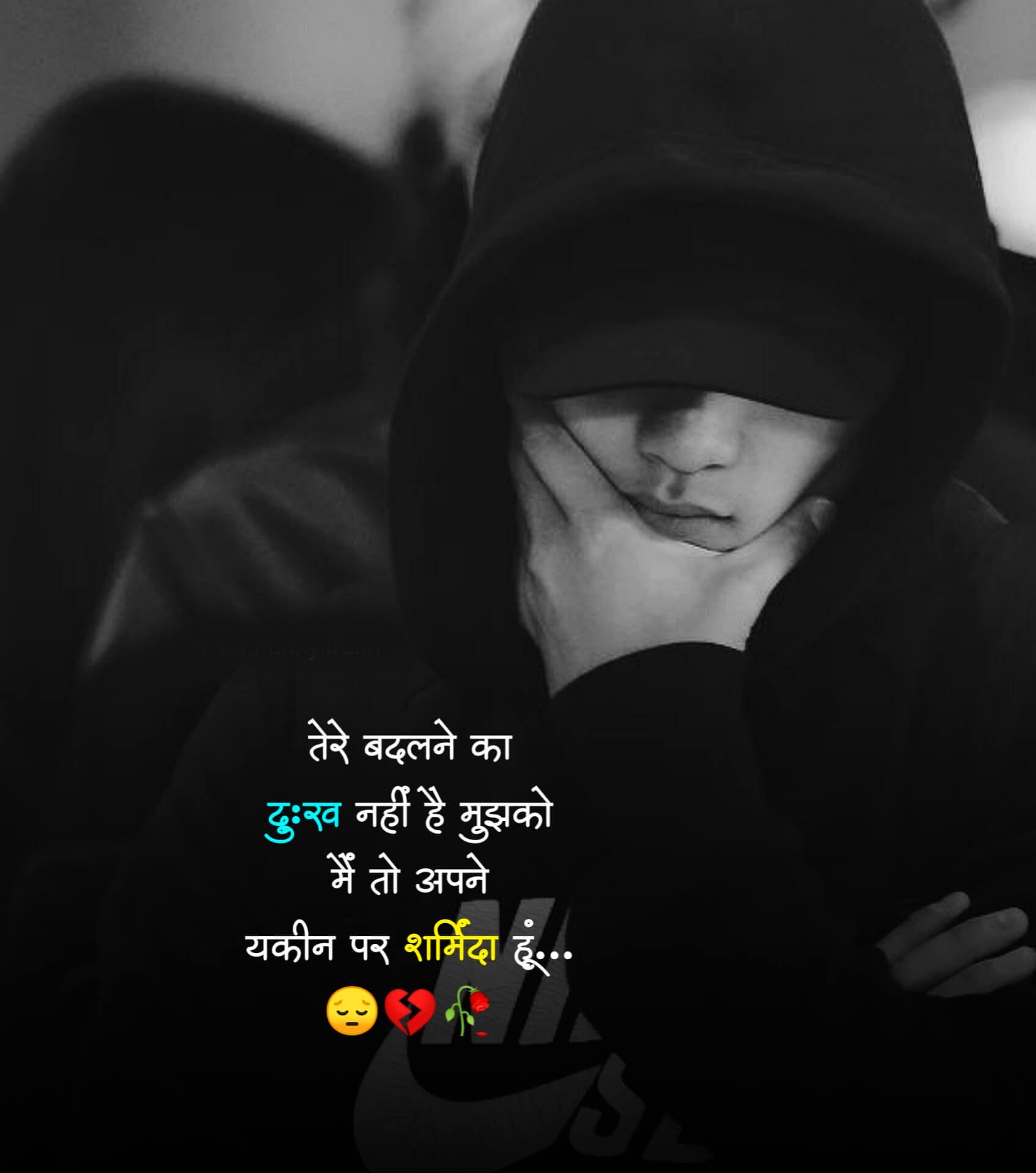 New Sad Boy Shayari Images wallpaper free download