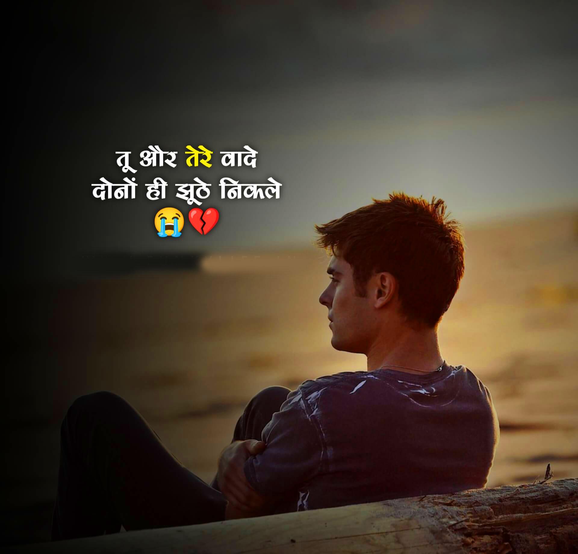 New Sad Boy Shayari Images wallpaper photo free hd