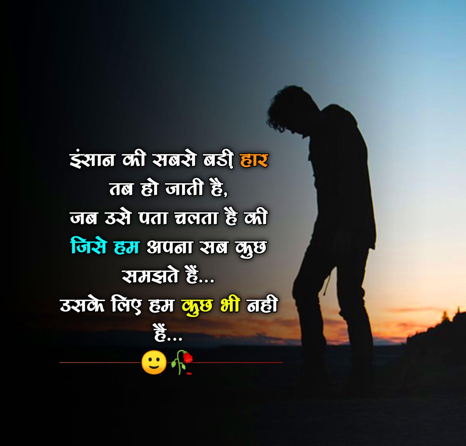 New Sad Boy Shayari Images wallpaper pics hd