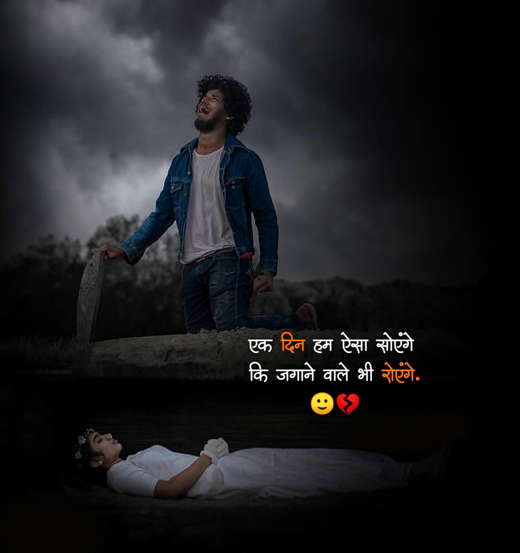 New Sad Boy Shayari Images