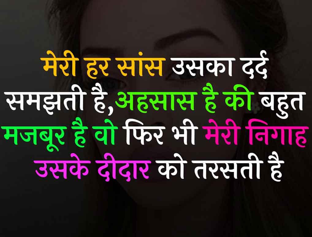 New Top HD Shayari DP Images