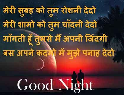New Top Hindi Shayari Good Night Images