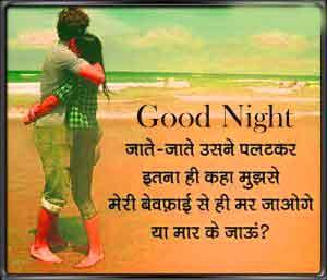 New Top Shayari Good Night Images 2