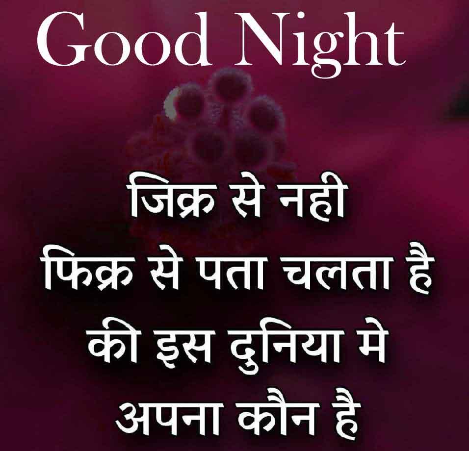 New Top Shayari Good Night Images