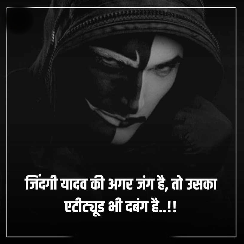 New Yadav Ji Whatsapp Dp Images photo for hindi