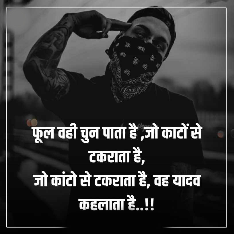New Yadav Ji Whatsapp Dp Images pics hd download