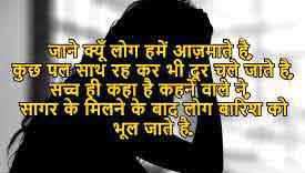 Quality HD Hindi shayari whatsapp dp Images