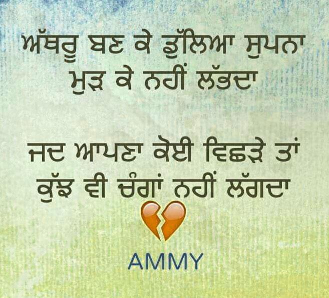 Quotes HD punjabi dp Whatsapp Images