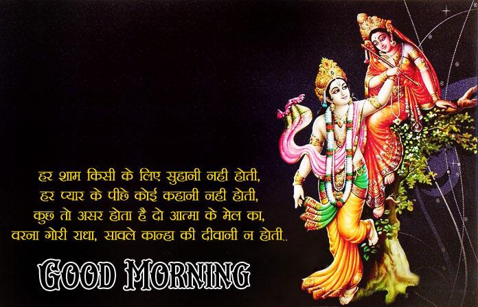 Radha Krishna Good Morning Images pictures for hindi