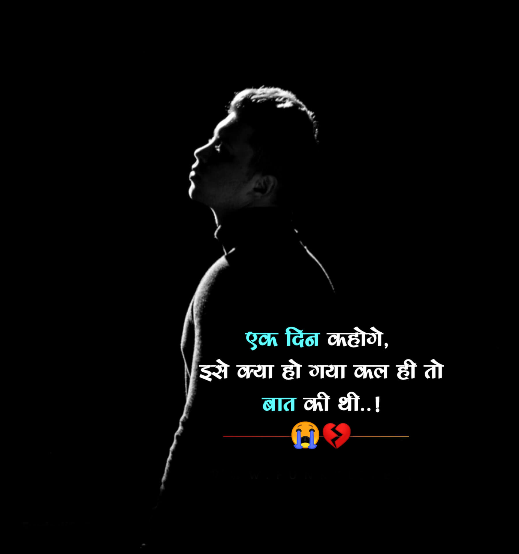 Rone Wala Whatsapp Dp Images Download