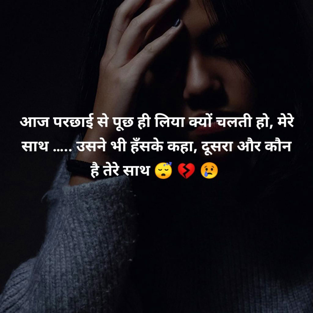 Rone Wala Whatsapp Dp Images for Friend
