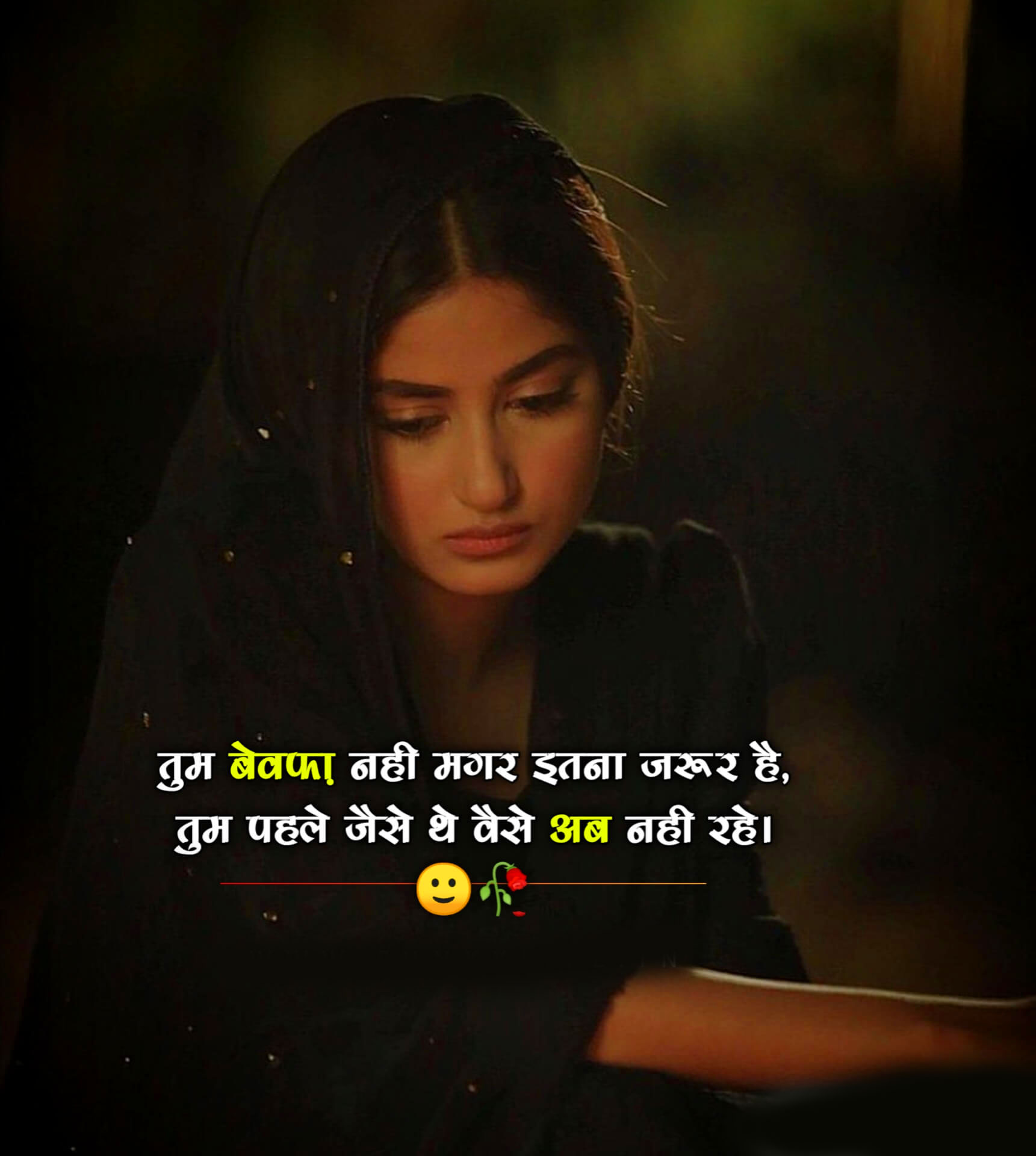 Rone Wala Whatsapp Dp Pics HD