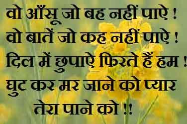 Royal Hindi shayari whatsapp dp Images