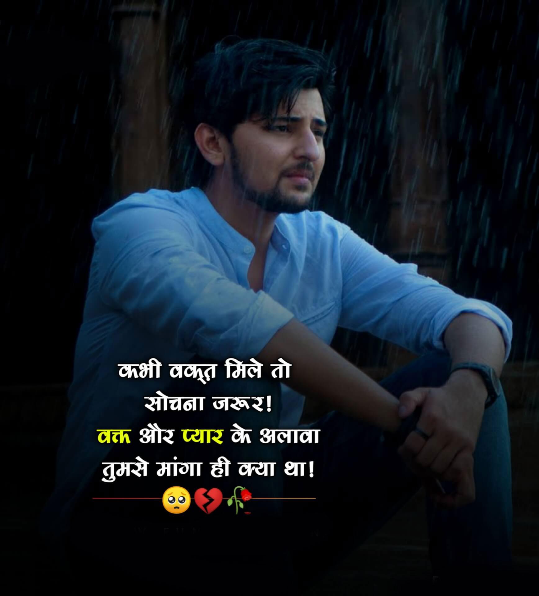Sad Boy Shayari Images photo download