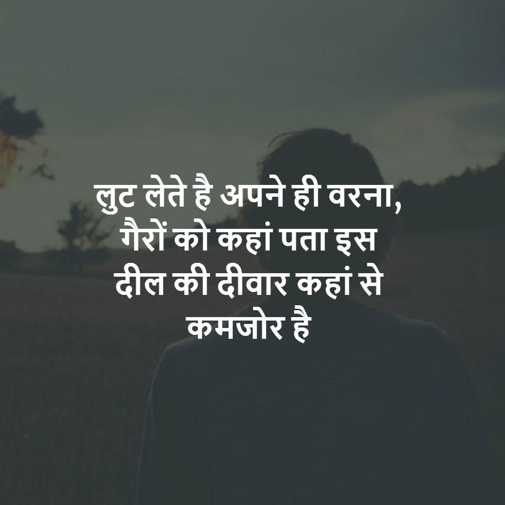 Sad Boy Shayari Images photo hd download
