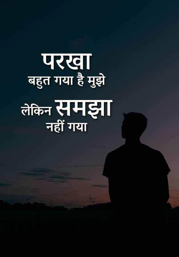 Sad Boy Shayari Images photo