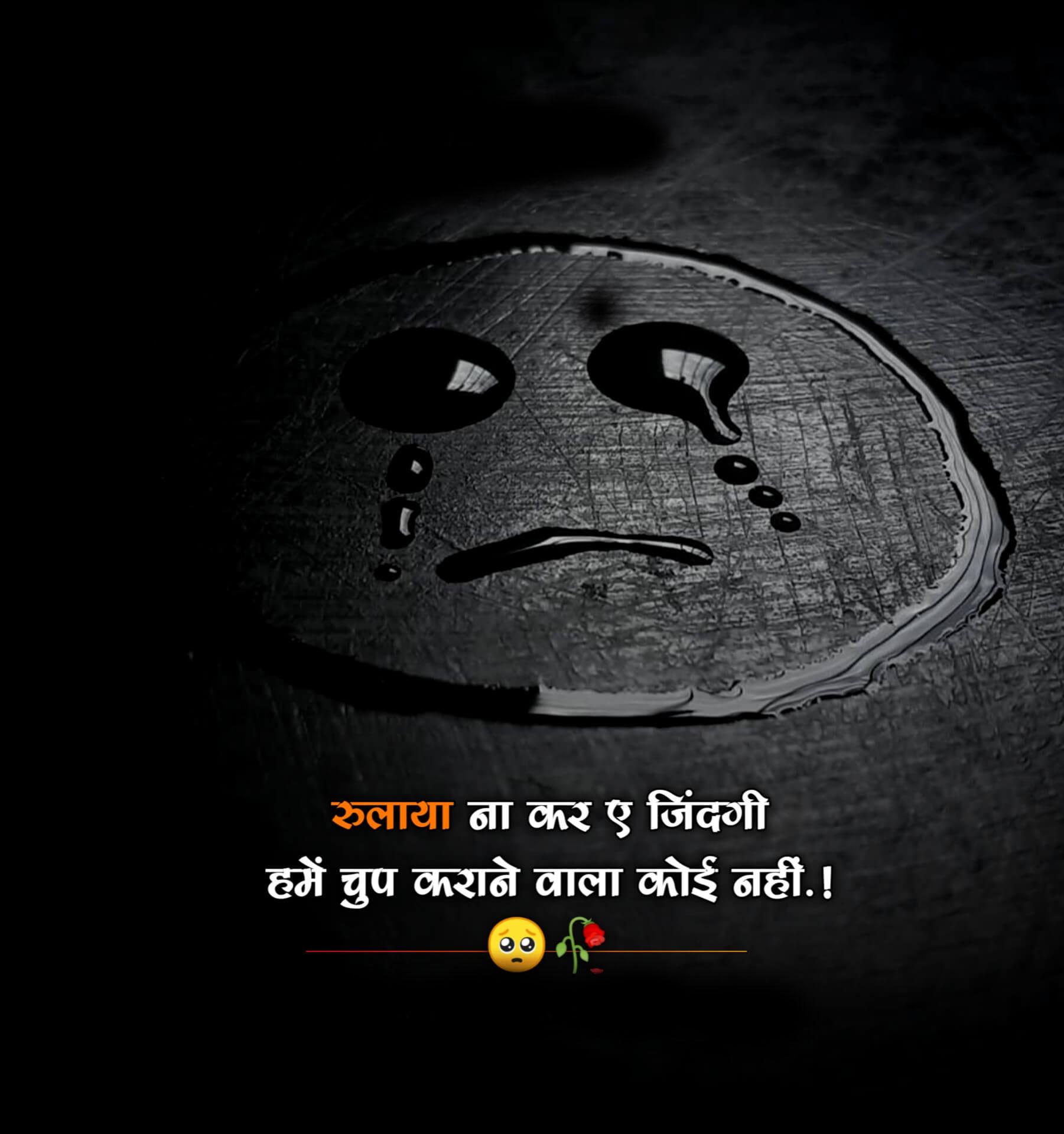 Sad Boy Shayari Images pics pictures