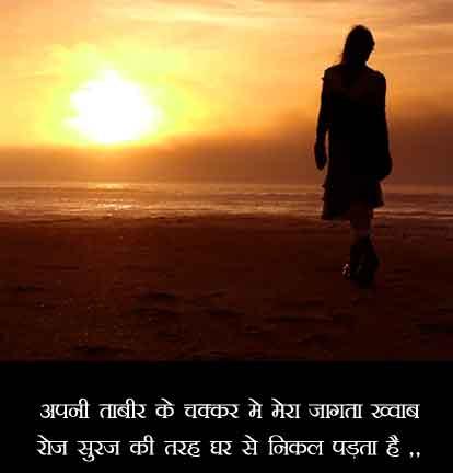 Shayari DP Images In Hindi